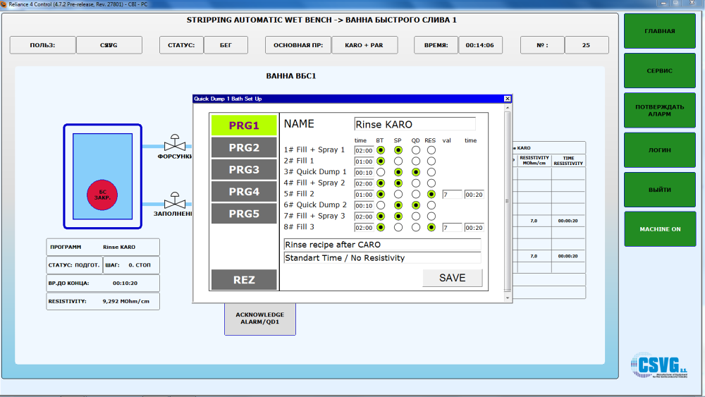 Quick dump rinse settings, Integral, Reliance SCADA